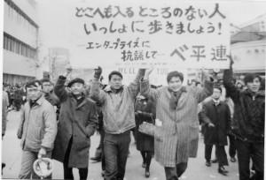 ベ平連のデモ