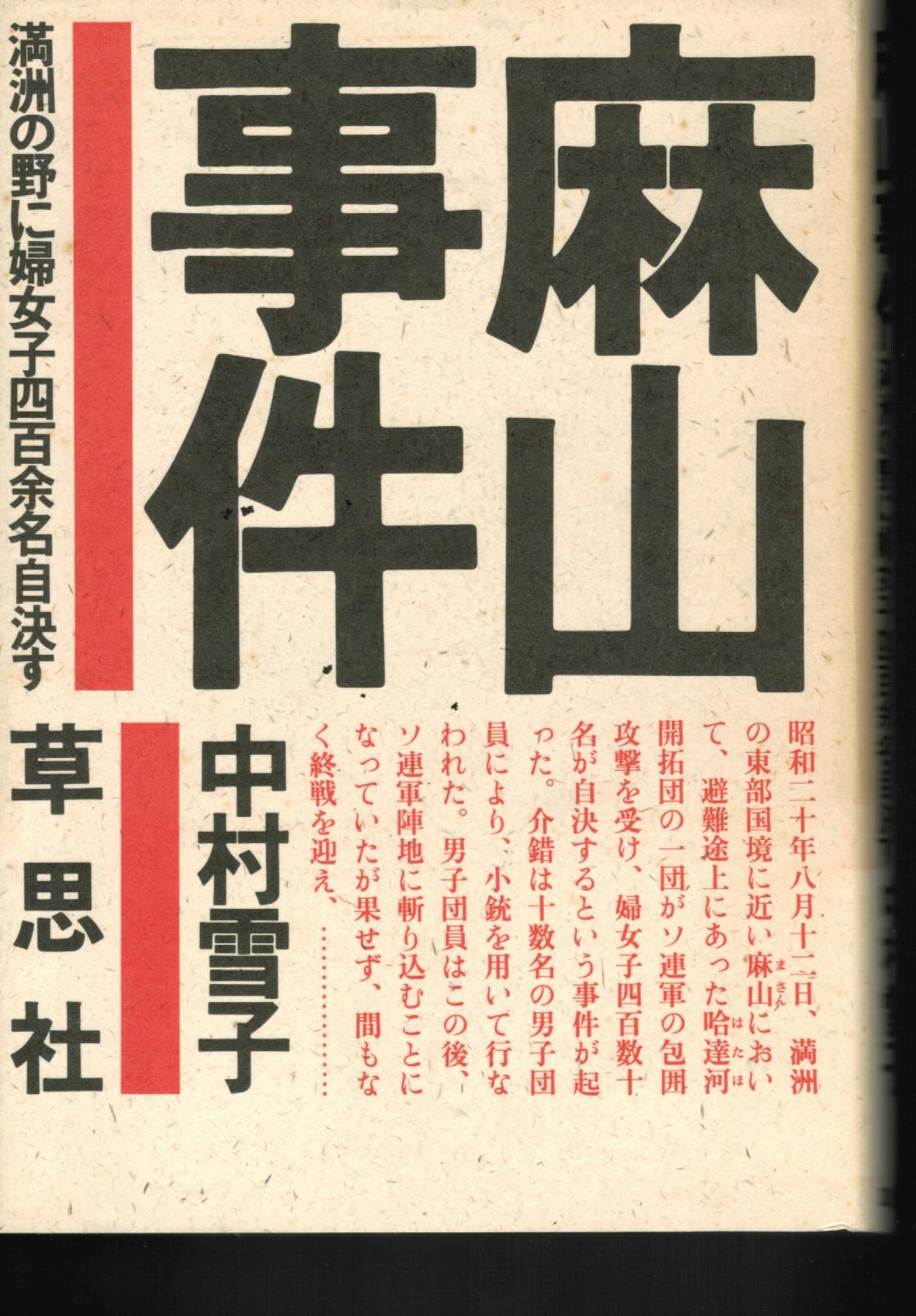 「麻山事件」を読んで