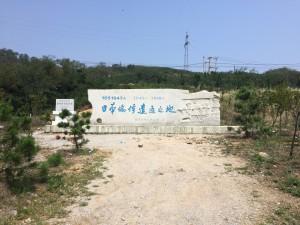 記念碑@葫蘆島