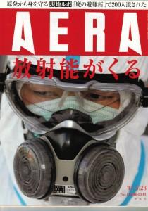 AERA_2011年3月28日号_放射能が来る