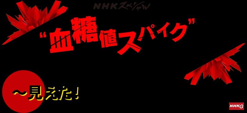 NHKスペシャル・血糖値スパイク