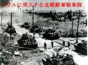 ソウルに突入する北朝鮮軍戦車隊