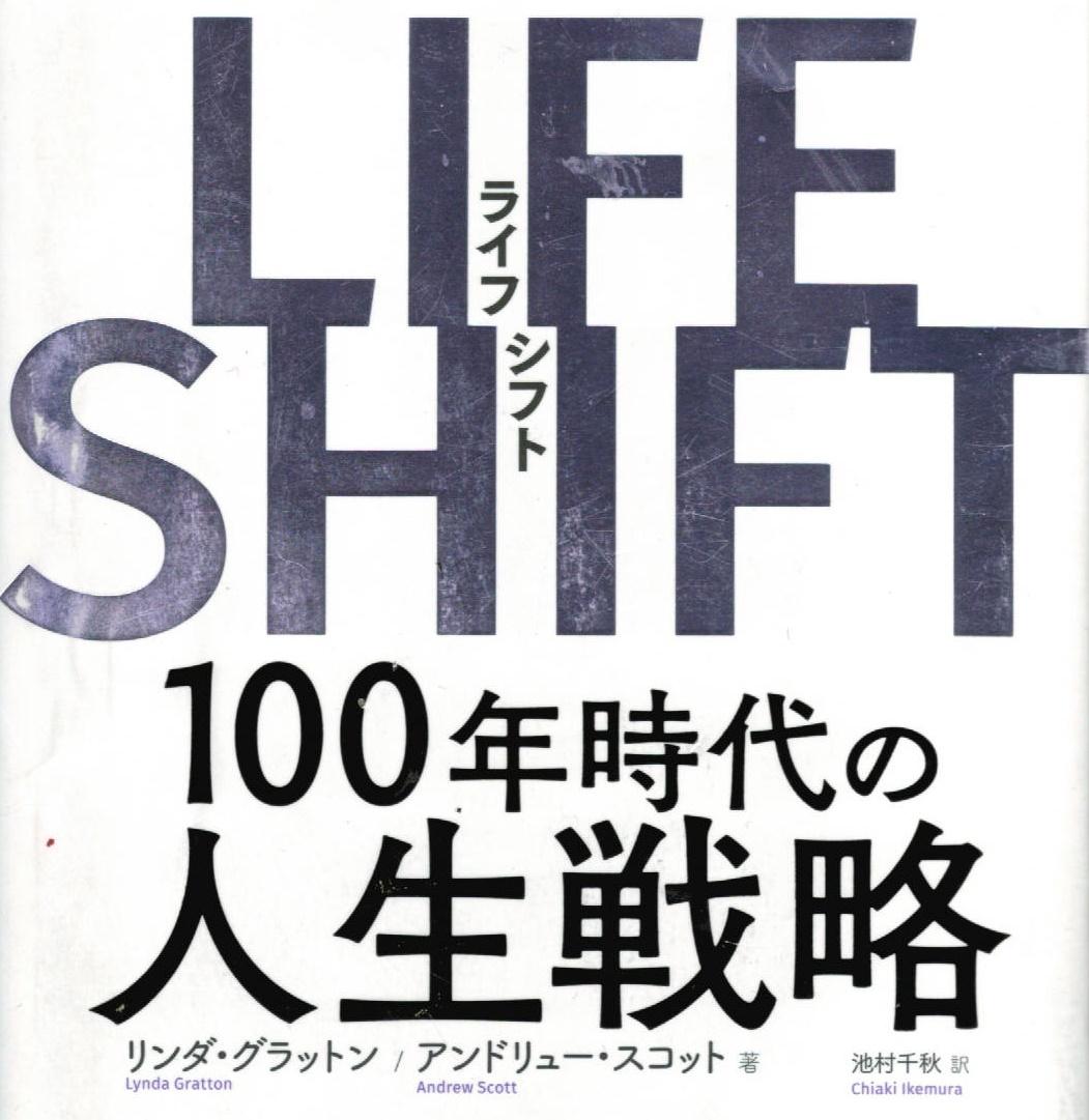 「100年時代の人生戦略」を読んで