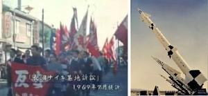 長沼ナイキ基地反対闘争