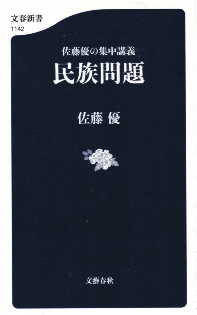 文春文庫「民族問題」