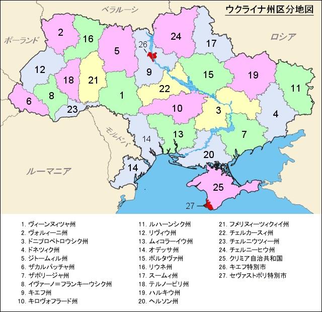 ウクライナの州区分地図
