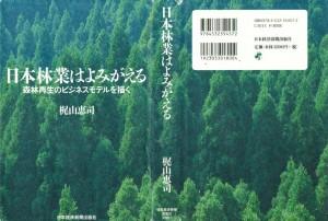 日本林業は蘇る_梶山恵司