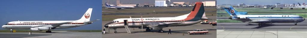 日本航空・東亜国内航空・全日空