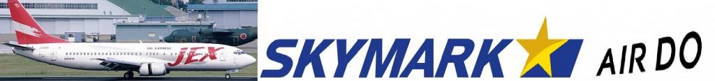 JEX・Skymark・Airdo
