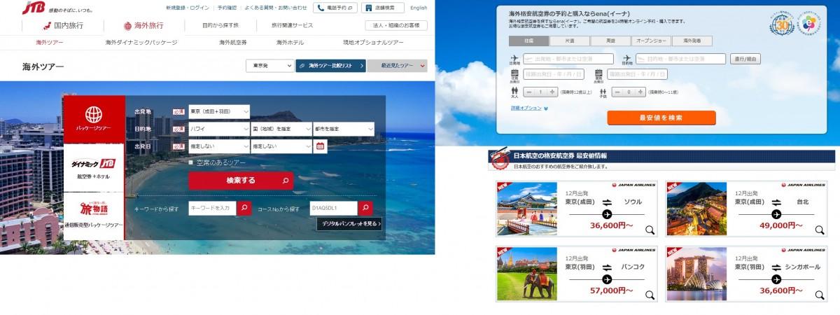 JTB・JAL予約サイト