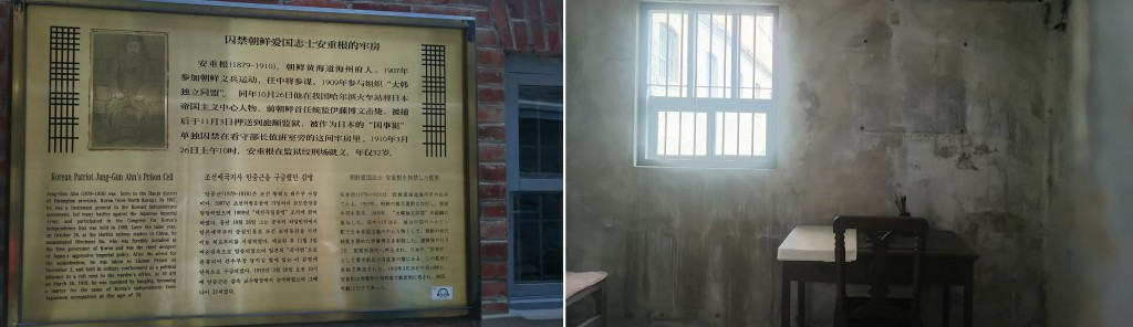 安重根が収容された監獄@旅順
