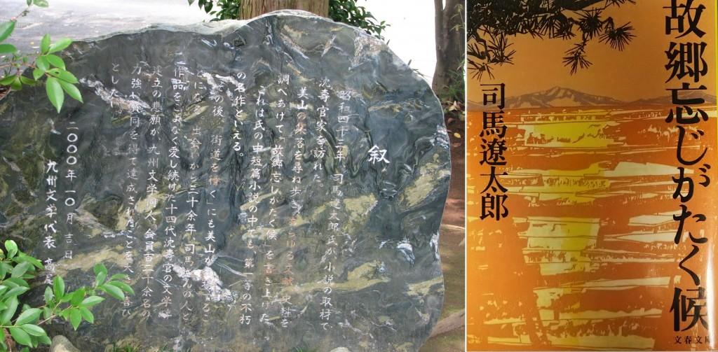 文学碑と司馬遼太郎の作品