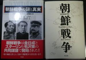 朝鮮戦争関連資料