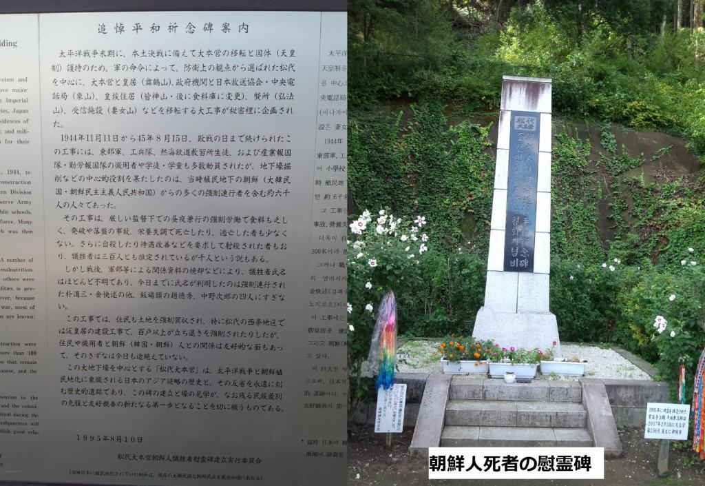 松代象山大本営_追悼平和祈念碑