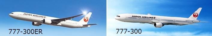 777・長距離型と短距離型の比較