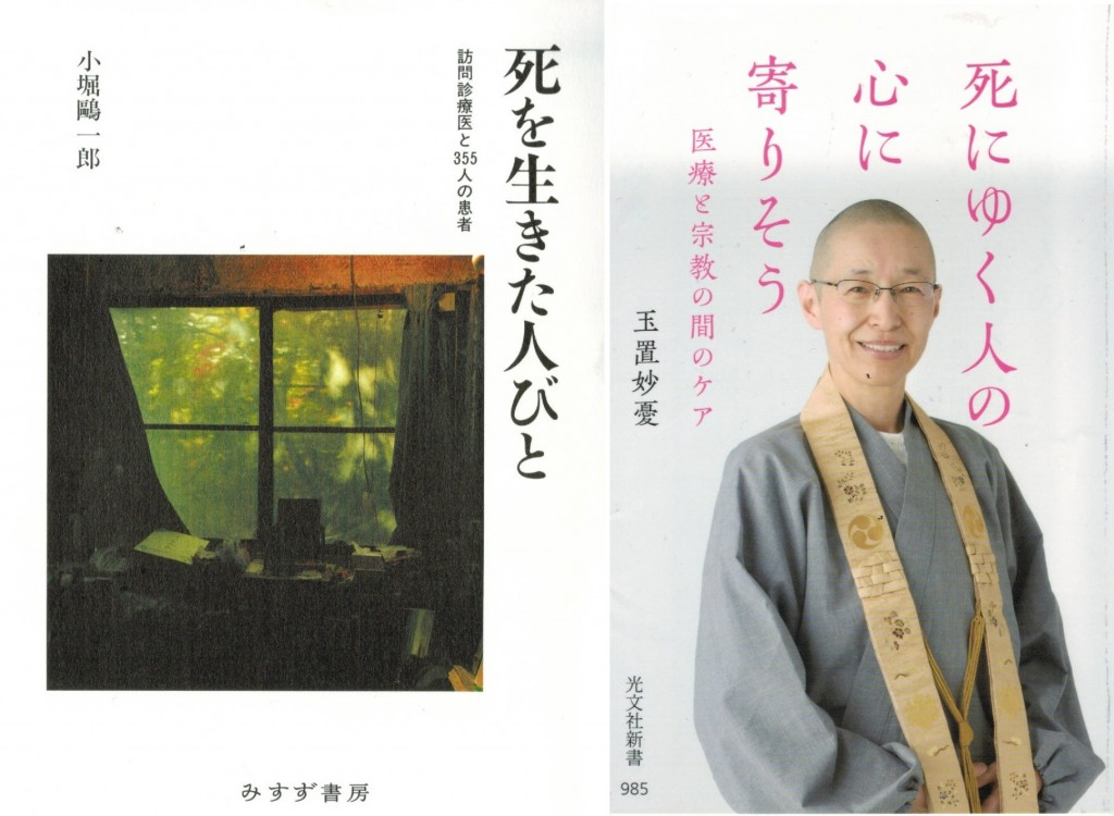 看取りに関する二冊の本