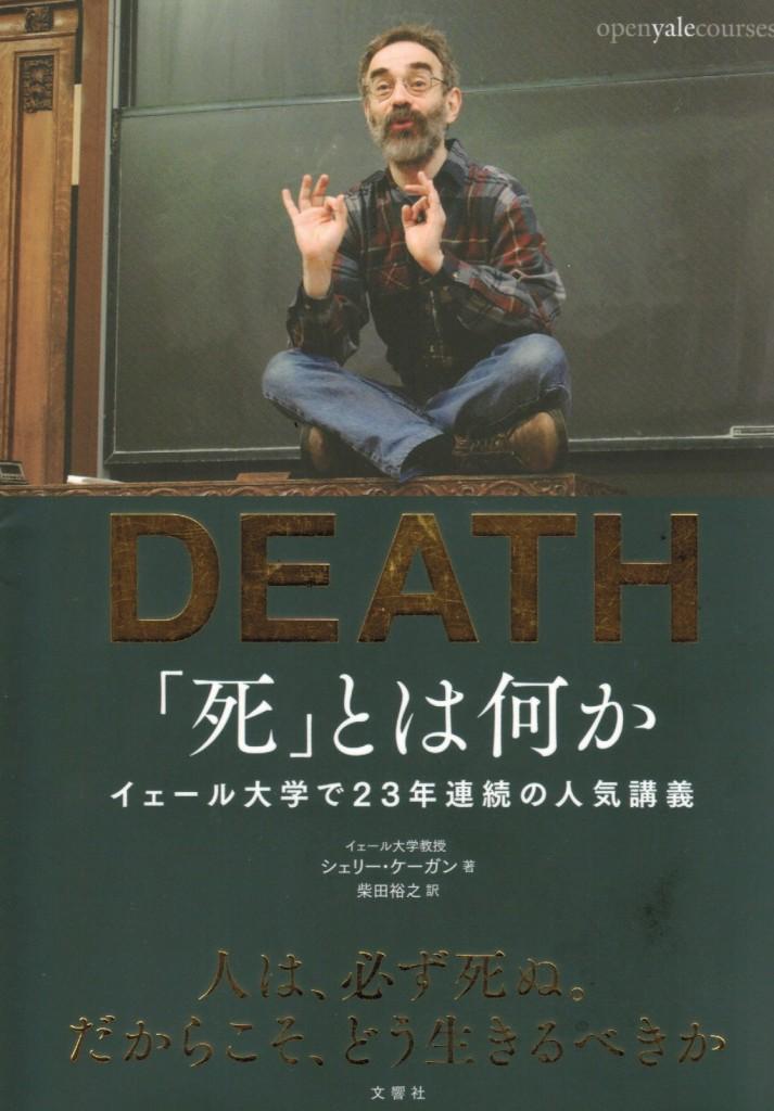 DEATH_イェール大学教授・シェリーケーガン