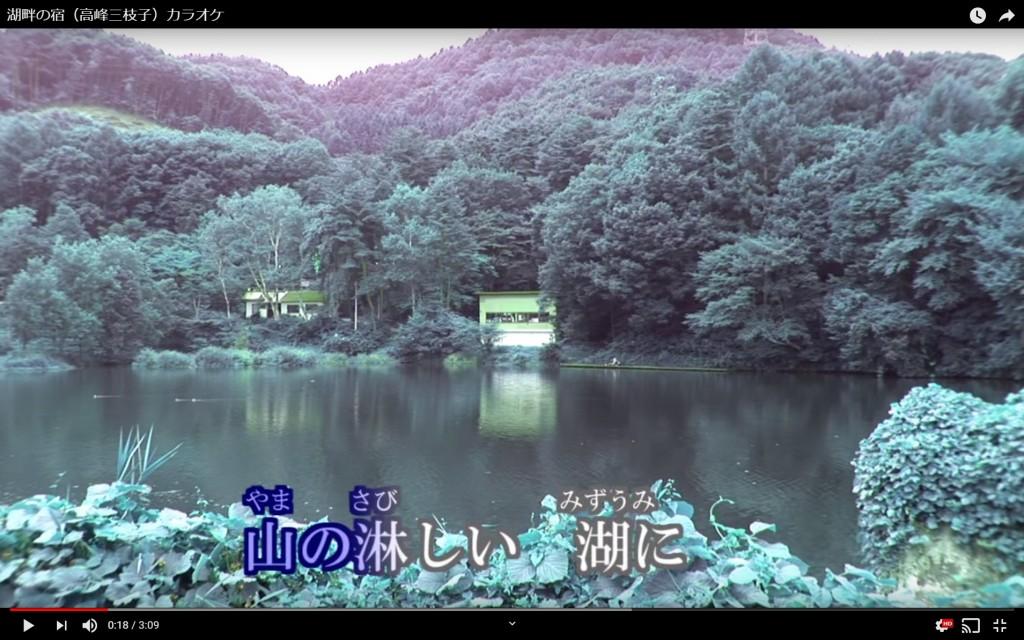 湖畔の宿_カラオケ