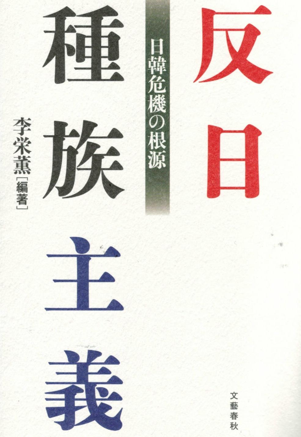 日韓関係_その2(「反日種族主義」を読んで)