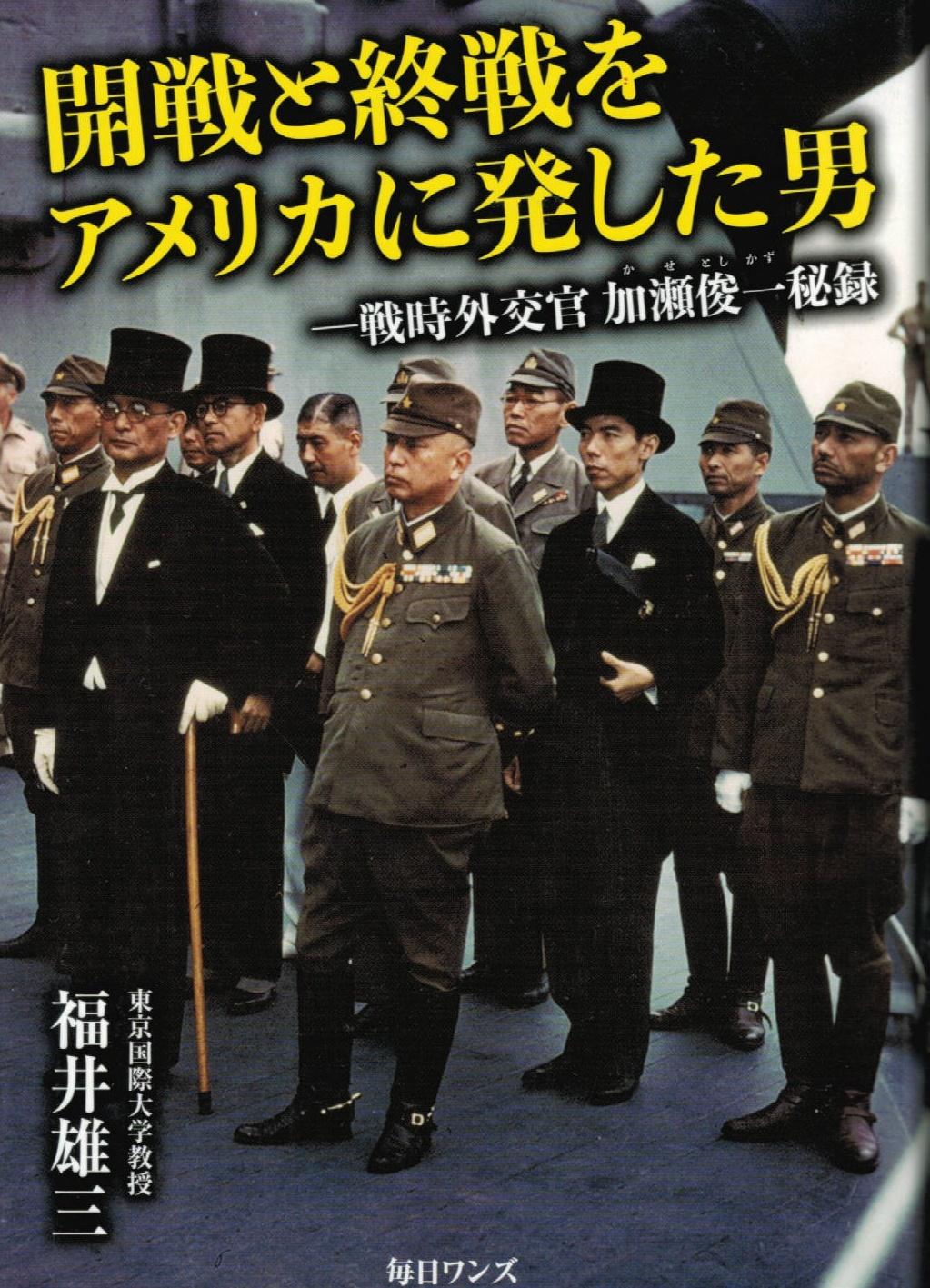 日本の戦争の時代についての一考察